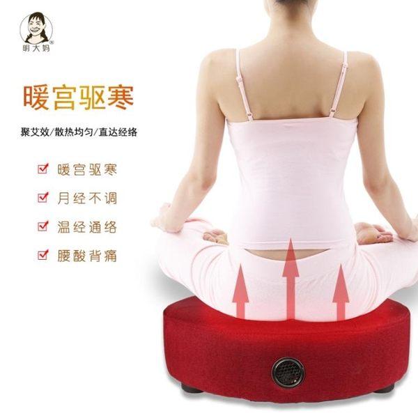 全館83折艾灸器 艾灸盒家用宮寒熏蒸儀器隨身灸家庭式全身私處凳婦科臀部蒲團坐墊