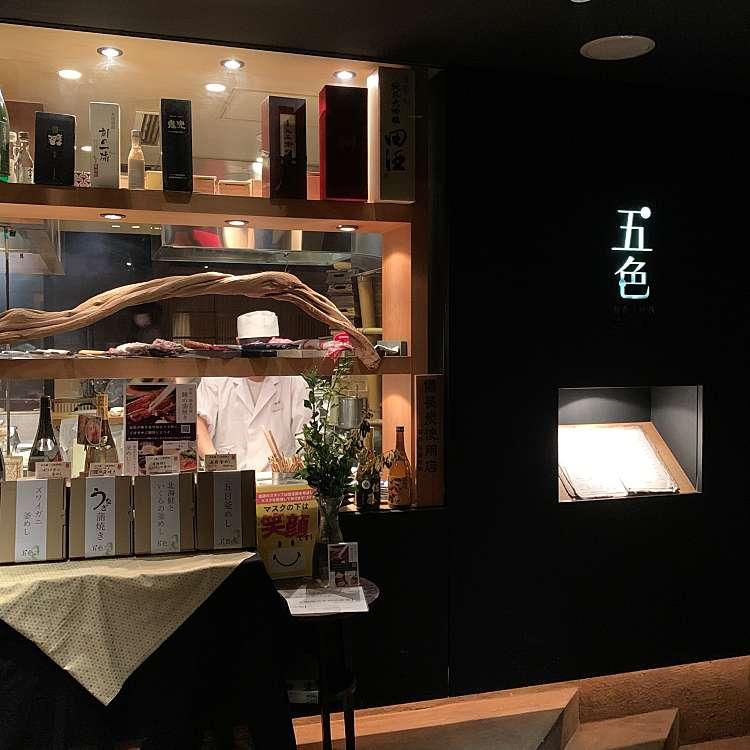 実際訪問したユーザーが直接撮影して投稿した柴崎町懐石料理・割烹五色の写真