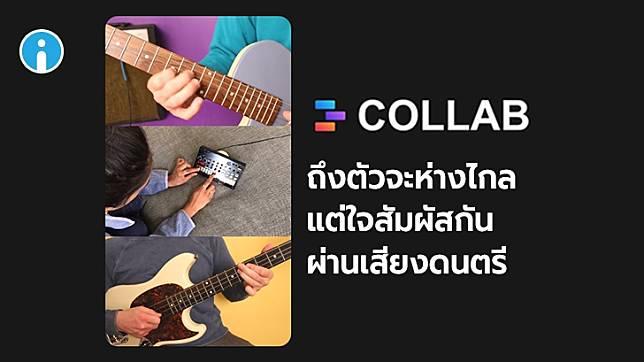 Facebook ปล่อยแอปทดลองชื่อ Collab อัดวิดีโอเล่นดนตรีกับเพื่อนผ่านแอปพลิเคชัน