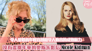 年輕容顏老去之後你還擁有什麼?Nicole Kidman的成熟女性魅力