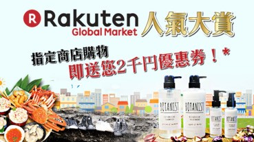 Rakuten Global Market人氣大賞 指定商店購物即送您2千円優惠券!
