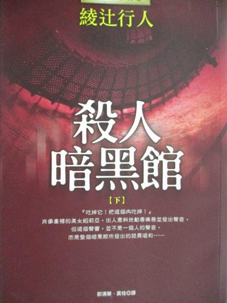 【書寶二手書T1/一般小說_HSV】殺人暗黑館 (下)_綾?行人