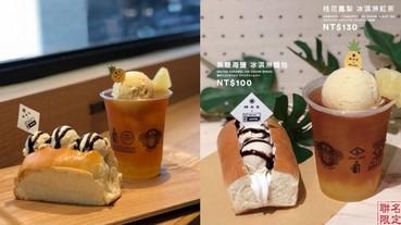 限時限量!夏日下午茶新選擇 niko and… 與蜷尾家跨界聯名冰品來襲 海鹽冰淇淋麵包 + 鳳梨冰淇淋紅茶沁涼消暑