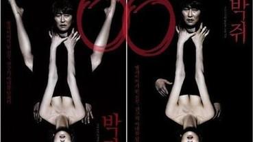 電影海報 PS 前後 韓國人會不會太敏感了點...