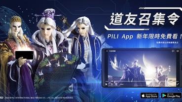 霹靂官方App「PILI」上架並擴大封測 期間限定會員舊劇免費看到飽