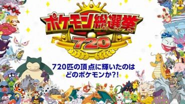 日本舉辦「神奇寶貝人氣總選舉」 皮卡丘居然被這些口袋怪獸打敗了?!