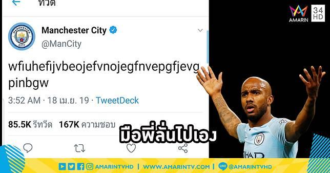 นี่มันอาการหัวร้อน!! ทวิตทางการ Man City มือลั่นหลุดระบายอารมณ์หลังทีมตกรอบ