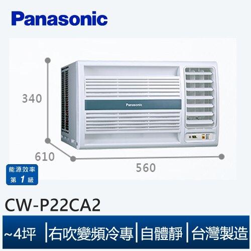 Panasonic國際牌 CW-P22CA2 4坪 右吹 變頻冷專 窗型冷氣。數位相機、攝影機與周邊配件人氣店家3C 大碗公的首頁有最棒的商品。快到日本NO.1的Rakuten樂天市場的安全環境中盡情
