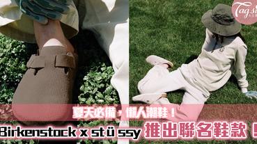 Birkenstock x stüssy 推出聯名鞋款~夏天必備,懶人潮鞋!超方便~又時尚!