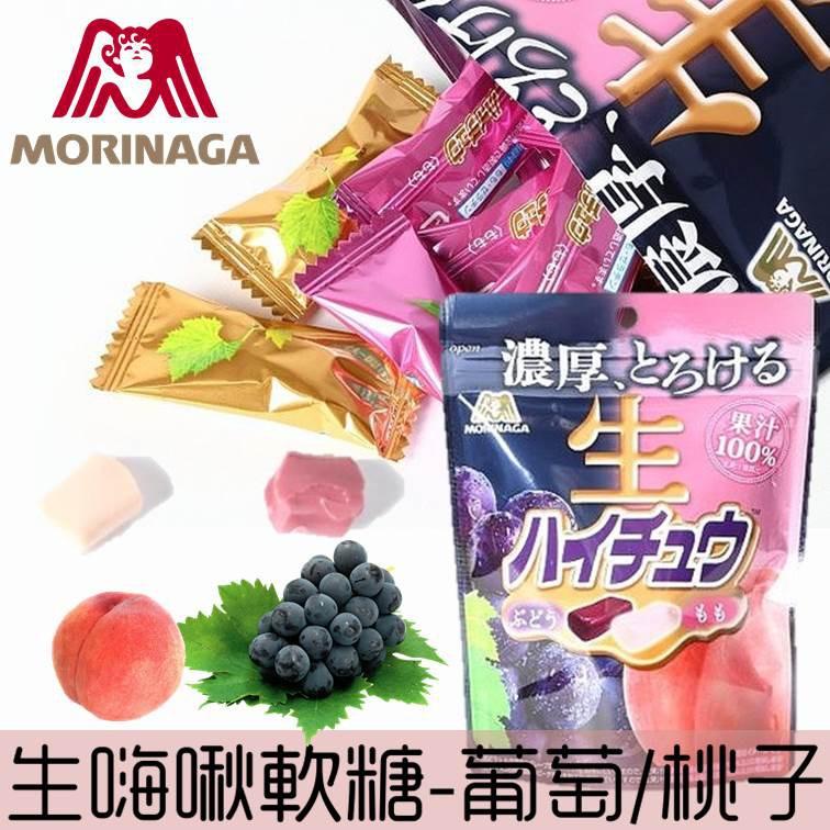 【MORINAGA森永】生嗨啾100%果汁軟糖-葡萄和桃子味 60g 日本進口糖果