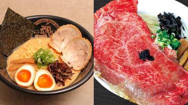 日本老字號拉麵「魂麵」進駐微風松高!超奢華「魚子醬宮崎A5和牛拉麵」必吃
