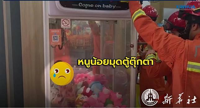 หนูน้อยมุดตู้ตุ๊กตากลับออกมาไม่ได้ ร้อนถึงนักดับเพลิงต้องมาช่วย