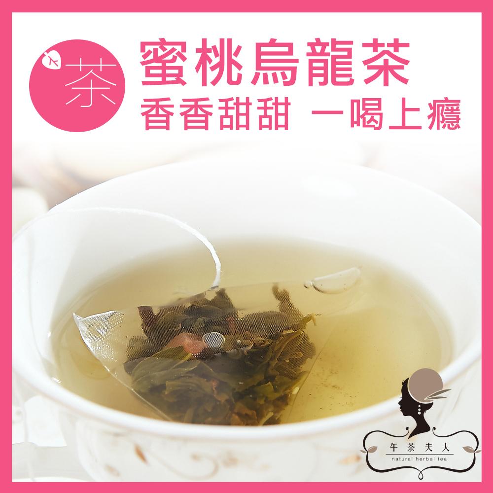 午茶夫人 蜜桃烏龍茶 8入/袋 水果茶/茶包/可冷泡