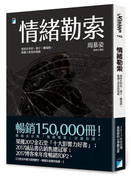 暢銷150,000冊! 2017年最熱銷的心理勵志書。 掀起全台灣「情緒勒索」討...