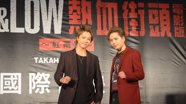 《HiGH & LOW熱血街頭》 主演TAKAHIRO 與登坂廣臣現身台灣國際首映會High 翻全場