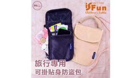 【iSFun】旅行專用*可掛貼身防盜包