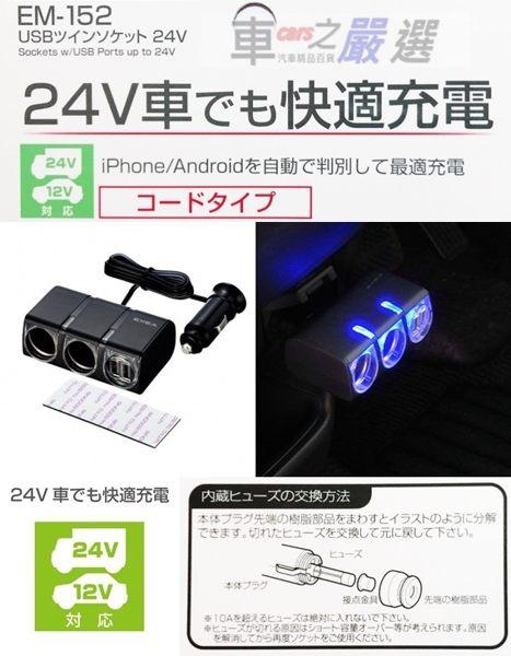 ★12/24V 車通用n★可快速充電2支智慧型手機或1台平板電腦n★雙USB不分方向,正反都可以插