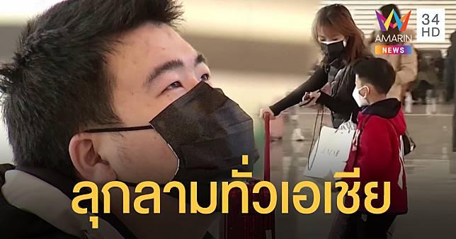 ไวรัสโคโรนาลามทั่วเอเชีย ยอดติดเชื้อทะลุ 800