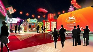 2017淘寶造物節在台灣