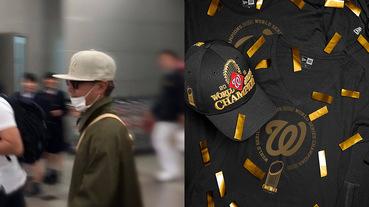 中居正廣戴 NEW ERA 59FIFTY 來台撐 12 強 MLB 19 世界大賽冠軍帽更有感
