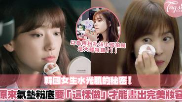 氣墊粉底不是拍拍就可以!韓國女生教你用氣墊粉底變水光肌的三種方法!擁有水潤細緻底妝沒難度~