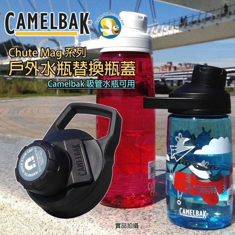 [開立發票 正品公司貨] Camelbak 戶外運動水瓶 瓶蓋 黑;蝴蝶魚Camelbak