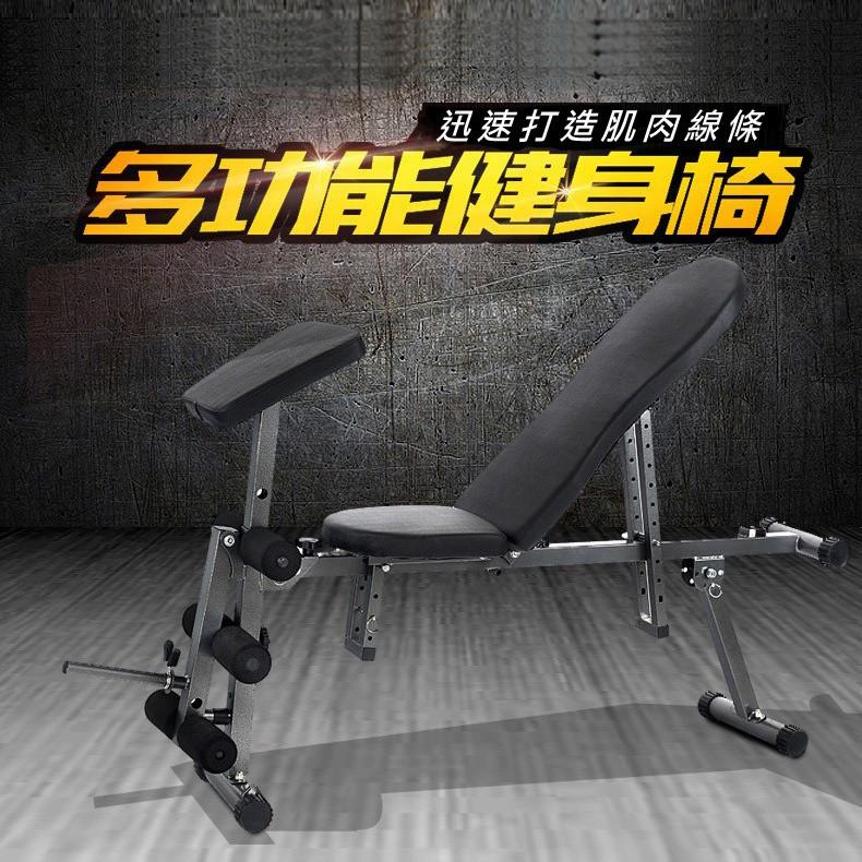 5合1多功能健身椅 啞鈴椅