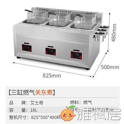 雙缸燃氣油炸鍋商用煤氣炸爐炸薯條油炸機麻辣燙關東煮機器 220V 雅楓居