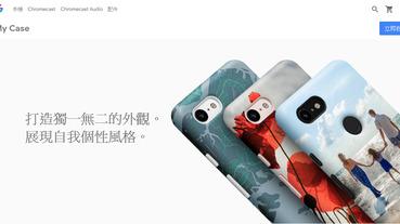 自己的保護殼自己做!Google 提供讓 Google Pixel 3 使用者可以客製個人化手機殼
