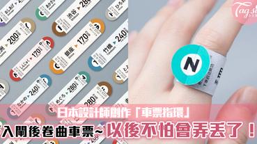 日本設計師創作「車票指環」~入閘後卷曲車票套入手指,以後不怕會弄丟了!