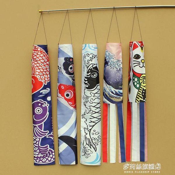 日式和風鯉魚旗鯉魚幡日本節日創意家居壽司店料理店裝飾品流蘇