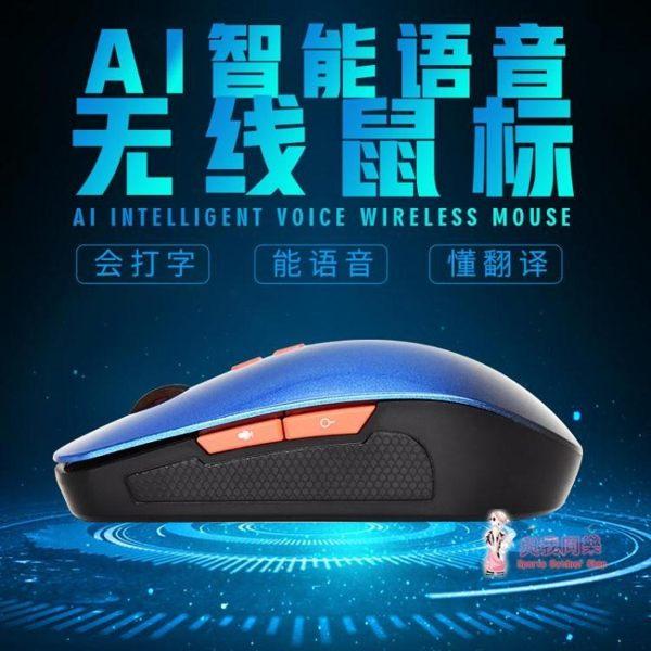 智慧語音鼠標無線充電聲控輸入翻譯滑鼠科大訊飛說話打字人工便捷