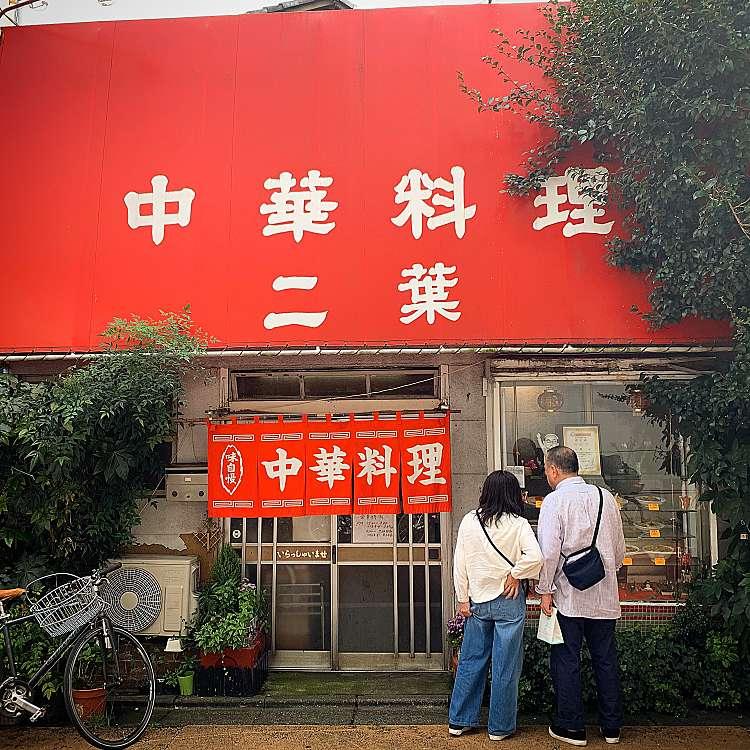 akanemameakaneさんが投稿した鷹番中華料理のお店二葉/フタバの写真