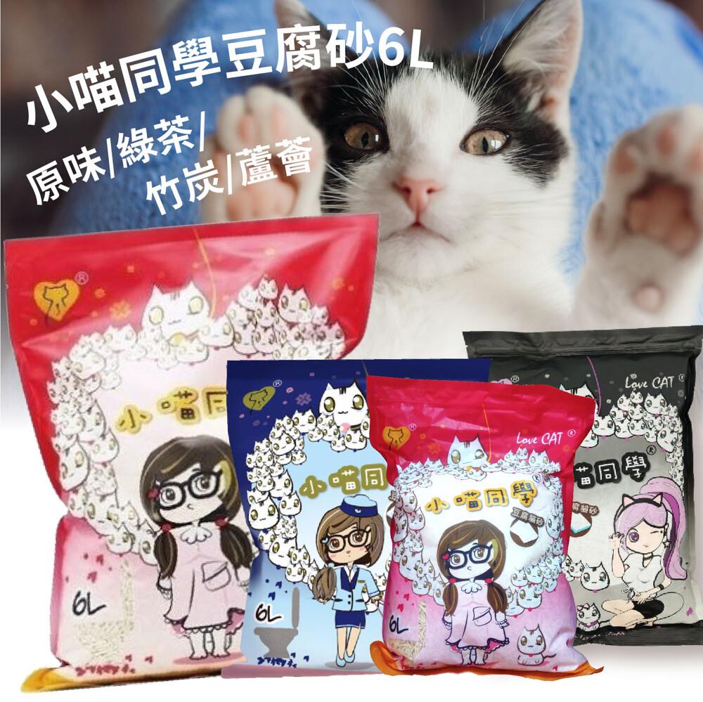 《小喵同學貓砂》可溶水豆腐砂 6L 原味/綠茶/竹炭/蘆薈 四種味道任選