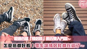 這五雙絕對是「情侶鞋」首選~怎麼搭都好看,想低調放閃就選它們