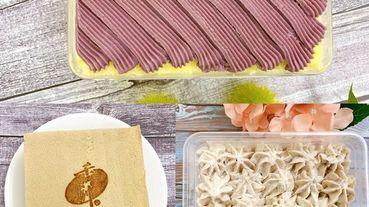 【甜點推薦】芋頭控最愛~芋頭蛋糕盒子、芋心寶盒、芋冰磚,超好吃一次滿足!