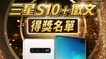 (得獎公布) 誰得到終極星粉大獎 Samsung Galaxy S10+ ?
