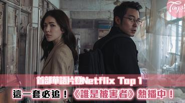 這套必追~《誰是被害者》成首部Netflix Top 1華語劇集~正在熱播中!