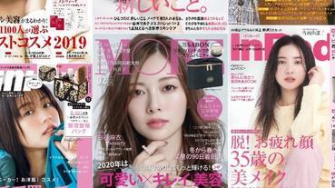 日本雜誌贈品2020年1月最新情報