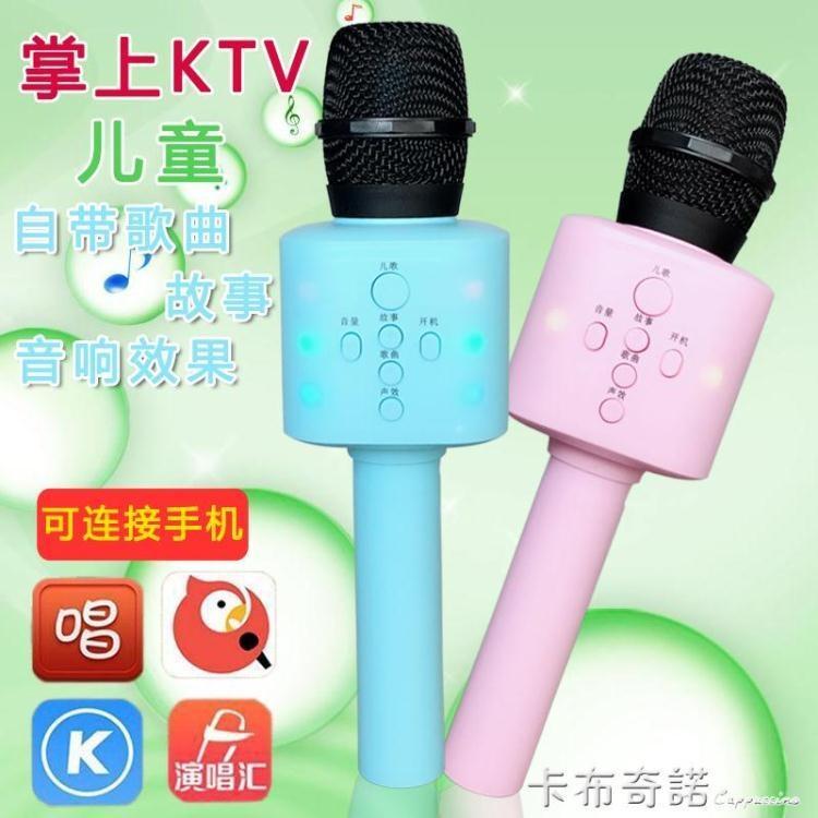 話筒麥克風3-6歲可充電卡拉oK可以唱歌的帶擴音小孩玩具