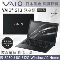 VAIO S13 深夜黑 特仕版 日本製造 匠心精神 13.3吋FHD(i5-8250U/8G/512GB SSD Win 10 Home指紋辨識)