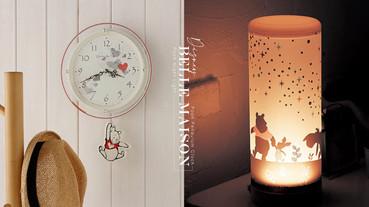 迪士尼推出「維尼夜燈」&「維尼擺鐘」,治癒暖心的維尼造型,讓房間變得更療癒了!
