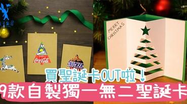 一式一樣?買聖誕卡已經OUT啦!動手自製9款獨一無二的聖誕卡,原來很簡單的