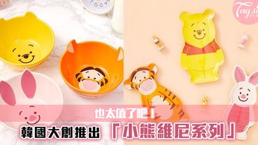 韓國大創推出「小熊維尼系列」這樣的價錢能夠買到,卡通造型用品~也太值了吧!