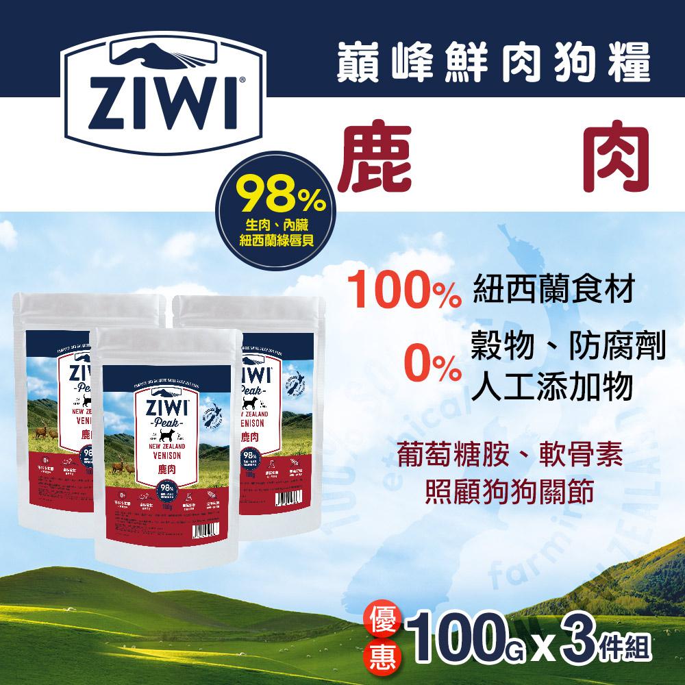 ZiwiPeak巔峰 98%鮮肉狗糧-鹿肉100g【三件組】