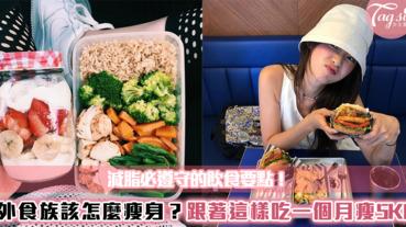 外食族該怎麼瘦身?減脂必遵守的飲食要點!跟著這樣吃一個月瘦5KG~