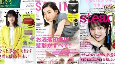 日本雜誌贈品2020年3月最新情報