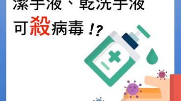 科普小知識:潔手液、乾洗手液可殺病毒嗎? 抗菌好還是殺菌好?