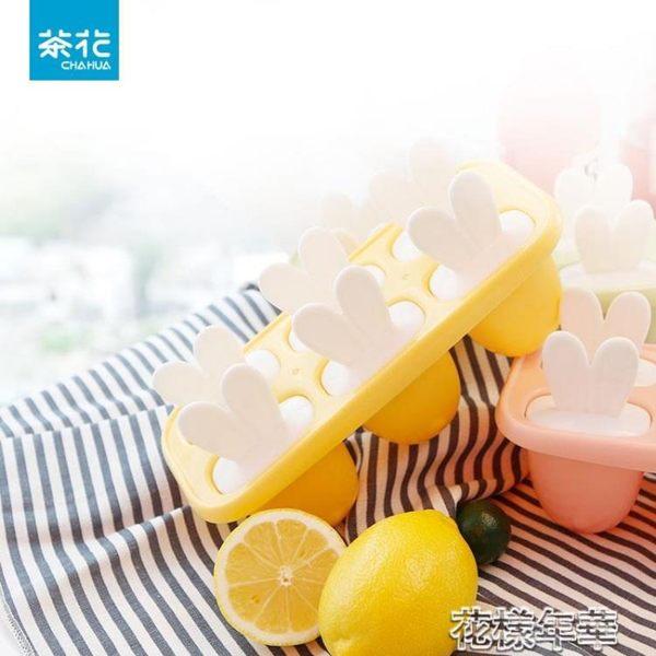 茶花雪糕模具可愛家用卡通自制冷飲冰糕冰淇淋做冰棒冰棍棒冰套裝