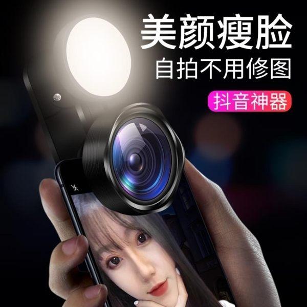 廣角鏡頭補光燈廣角手機鏡頭直播美顏嫩膚網紅主播拍照自拍抖音神器通用單反蘋果7p 免運 維多